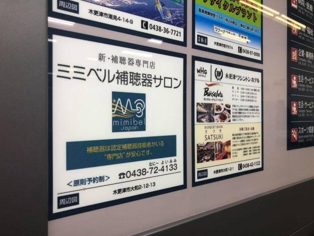木更津市役所朝日庁舎の総合インフォメーションにご案内を掲載しています