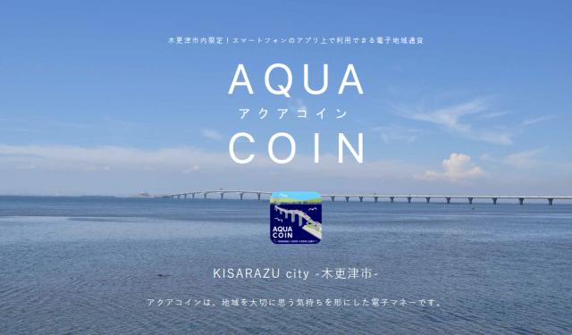 いづみでは、木更津市の電子通貨『アクアコイン』ご利用いただけます。
