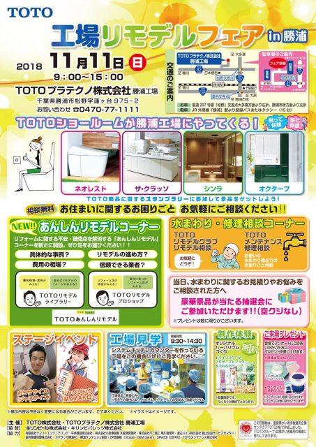 TOTO勝浦工場でリモデルフェアが開催!