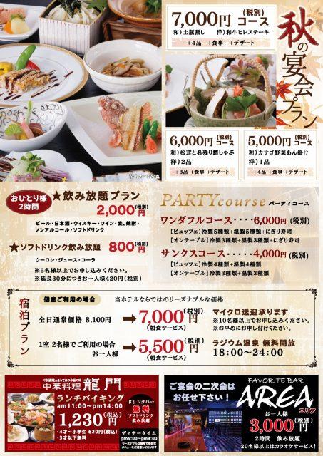 東京ベイプラザホテルが贈る秋の特別プラン!