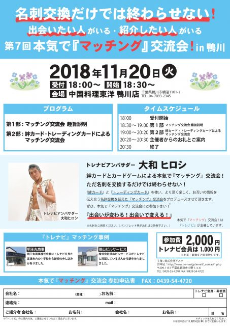 【11月20日(火)開催】本気で「マッチング」交流会