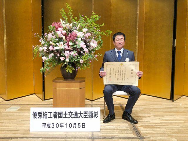 平成30年度 優秀施工者国土交通大臣顕彰(建設マスター)受賞