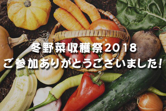 冬野菜収穫祭2018