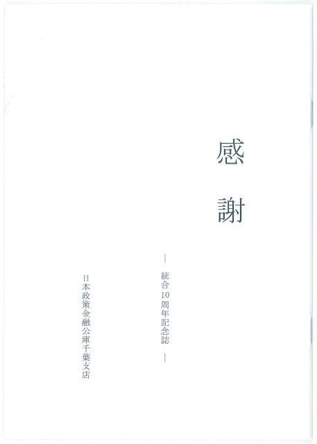 「輝く!千葉の企業 日本政策金融公庫レポート」が届きました
