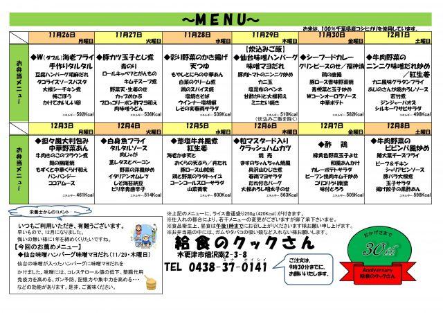 11/26(月)~12/8(土)までのお弁当メニュー!
