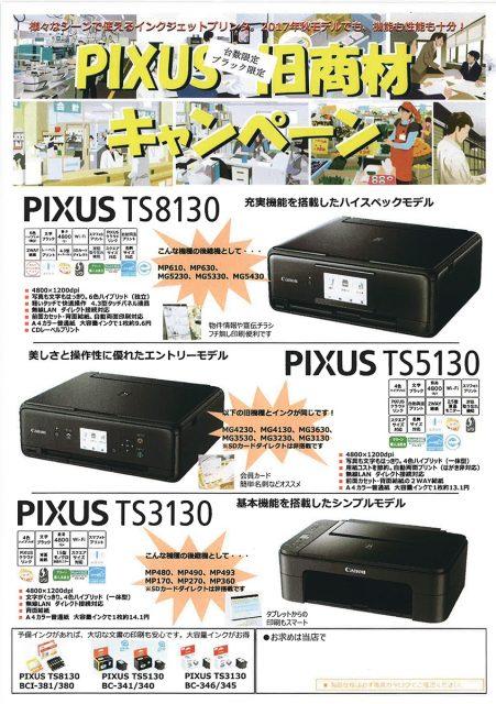 【台数限定!】インクジェットプリンタPIXUS 旧商材 キャンペーン開催中!