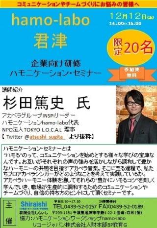 hamo-labo君津開催のお知らせ