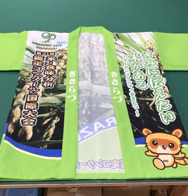 イベントやお祭りに!竹内商店のフルカラー半天