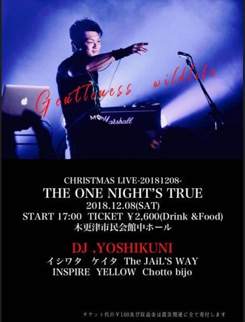 イシワタケイタさんのライブでベアーズ出店します!