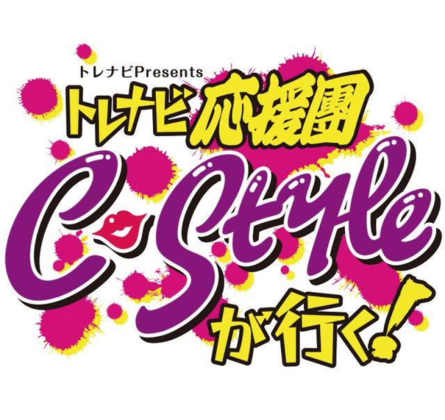 12月3日(月)放送スタート!『トレナビ応援團 C-Styleが行く!』特設ページ公開