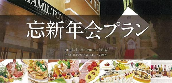 ホテルの一流シェフが創る本格料理で忘年会!