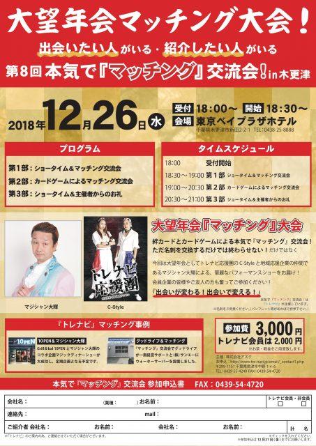 【12月26日(水)開催】第8回 本気で「マッチング」交流会