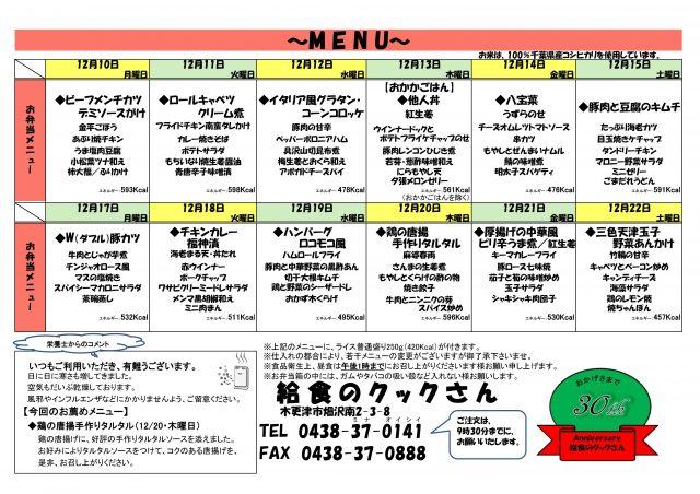 12/10(月)~12/22(土)までのお弁当メニュー!