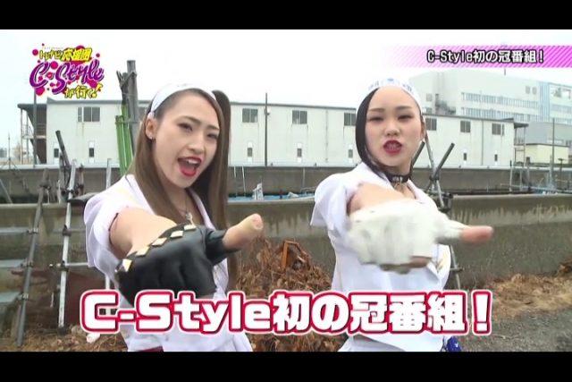 【12月3日(月)放送】#1『トレナビ応援團 C-Styleが行く!』動画公開