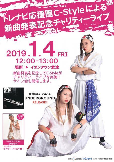 【2019年1月4日(金)開催】C-Style新曲発売記念チャリティーライブ