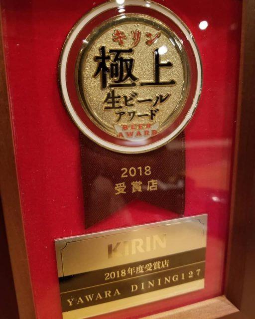 YAWARA DINING127 キリン極上生ビールアワード全国TOP100受賞店に