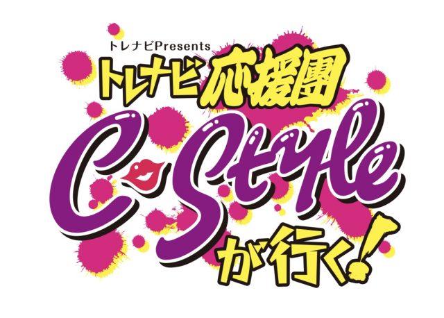 C-Style初の地上波番組『トレナビ応援団C-Styleが行く!』が放送開始しました!