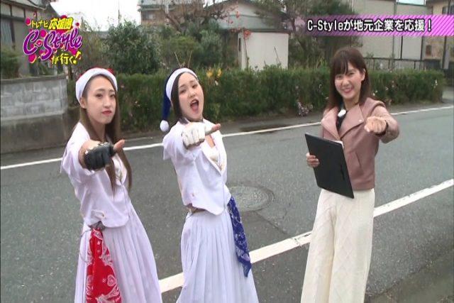 【12月24日(月)放送】#4『トレナビ応援團 C-Styleが行く!』動画公開