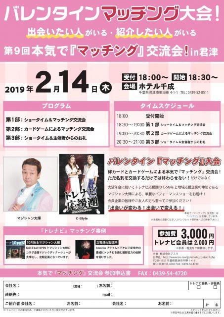 【2月14日(木)開催】第9回 本気で「マッチング」交流会