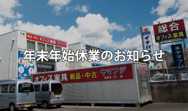 【ヤマフジネットショップ】年末年始休業のお知らせ