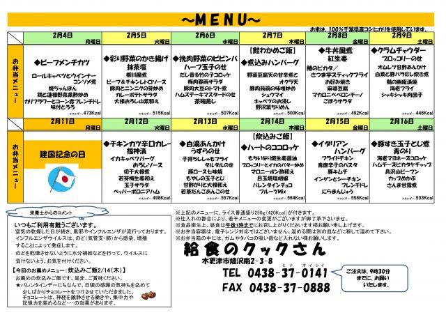 2/4(月)~2/16(土)までのお弁当メニュー!