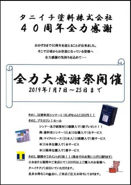 1月25日(金)まで40周年全力大感謝祭を開催!