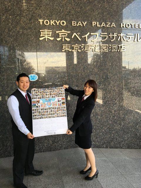 木更津でのご宿泊は東京ベイプラザホテルをご利用ください