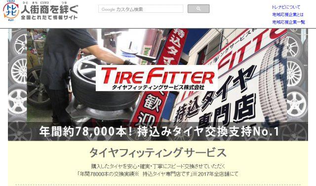 新会員となり、企業ページが公開になりました。