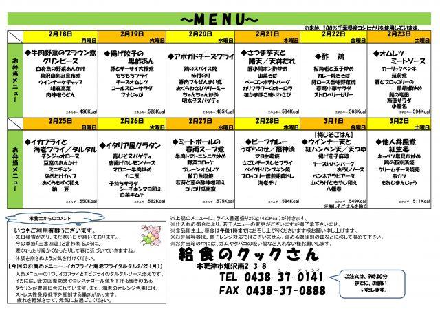 2/18(月)~3/2(土)までのお弁当メニュー!