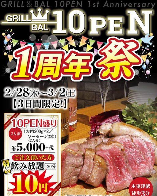 Grill&bal 10PENは3月1日にオープン1周年を迎えます!