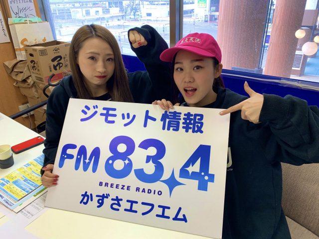 トレナビ応援団C-Styleのラジオ冠番組スタート!