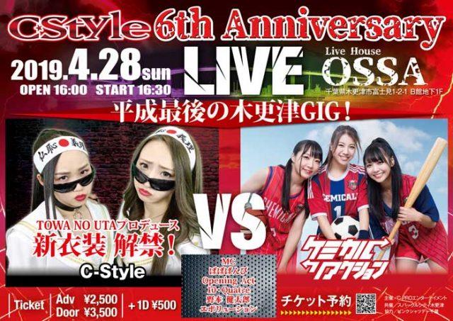 C-style 6th Anniversary 開催!
