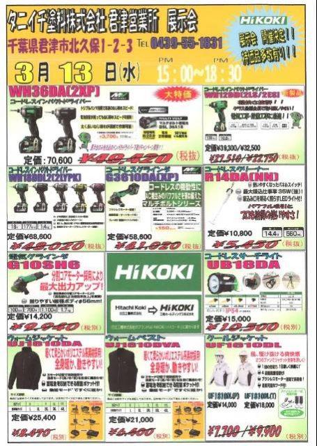 3月13日工具メーカーのHIKOKI様の展示会を開催