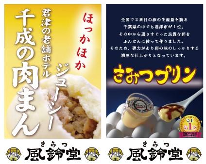 3月31日まで!木更津のアウトレットにて『濃厚プリン』と『肉まん』販売中!