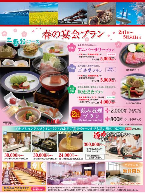 東京ベイプラザホテル 【春の宴会プラン】