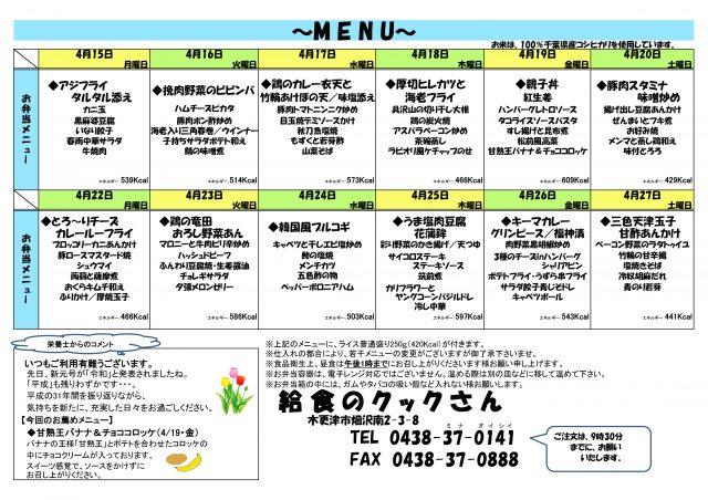 4/15(月)~4/27(土)までのお弁当メニュー!