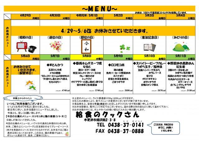4/29(月)~5/11(土)までのお弁当メニュー!