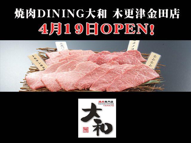 焼肉DINING大和木更津金田店4月19日OPEN!