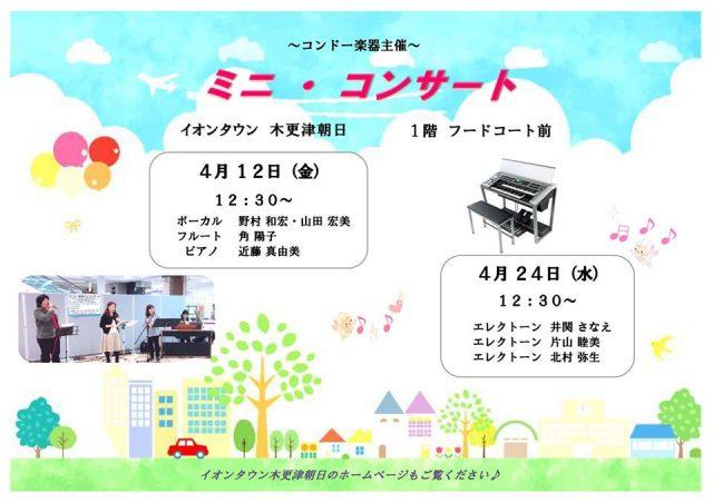 4月ミニコンサート開催について
