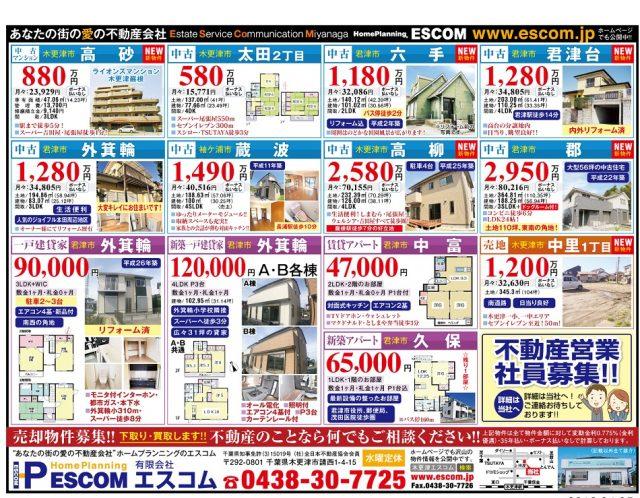 【今週の広告】物件情報掲載中!