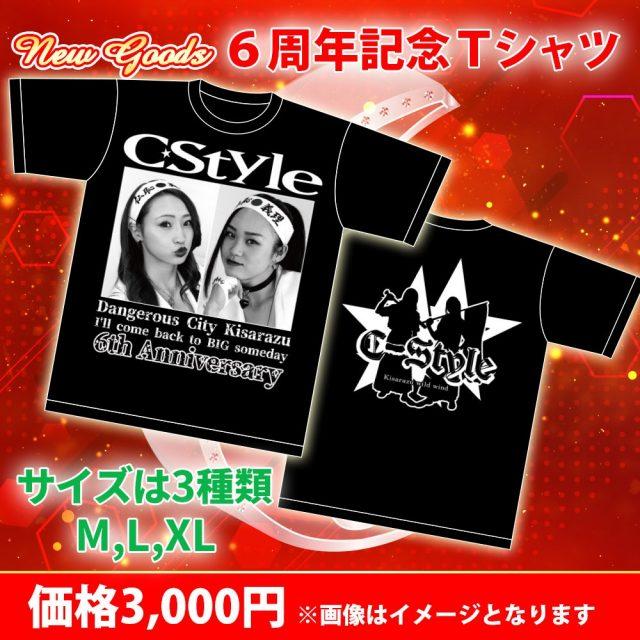 【C-Style】Newグッズ情報!!