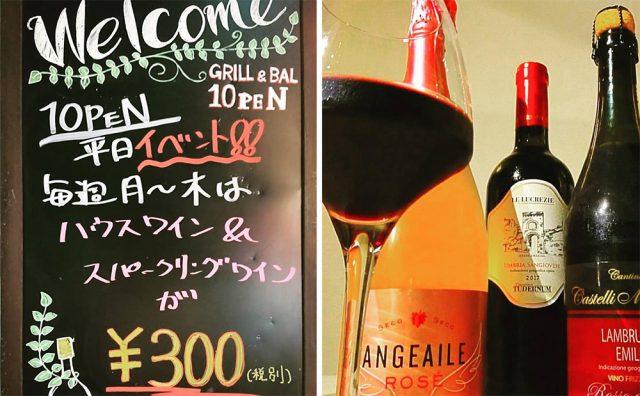 平日限定!ハウスワイン&スパークリングワインが300円!