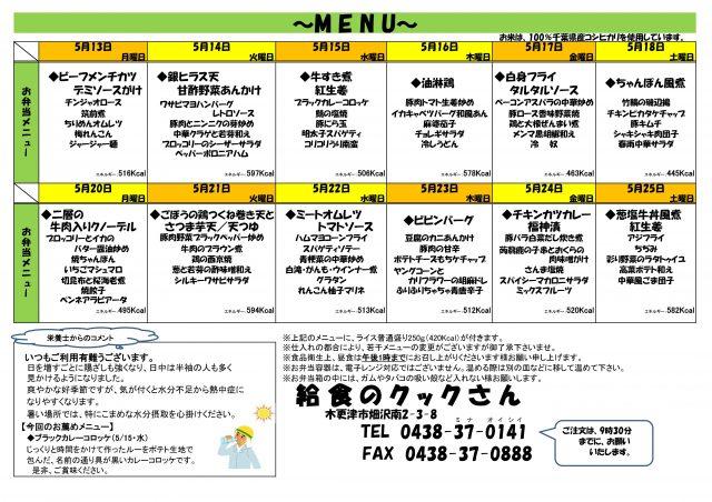 5/13(月)~5/25(土)までのお弁当メニュー!