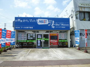 木更津市近郊でお部屋探しをするならアーク太陽不動産へ!
