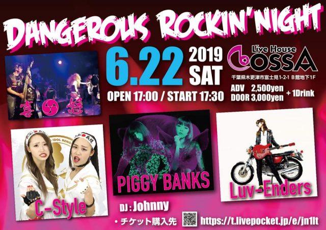 【C-Style】DANGEROUS ROCKIN`NIGHT 開催!