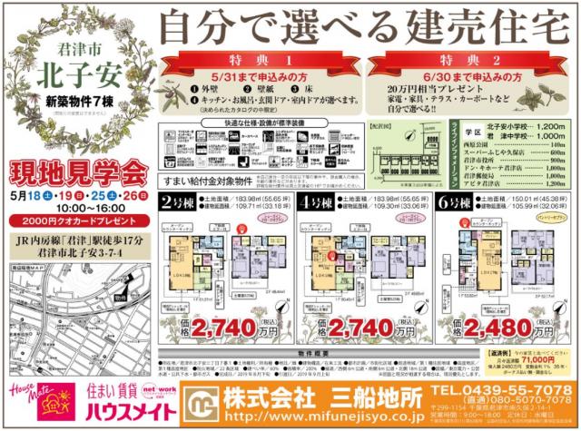 【5月25日(土)・26日(日)開催】新築建売現地見学会!