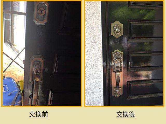 廃盤のドア鍵交換作業
