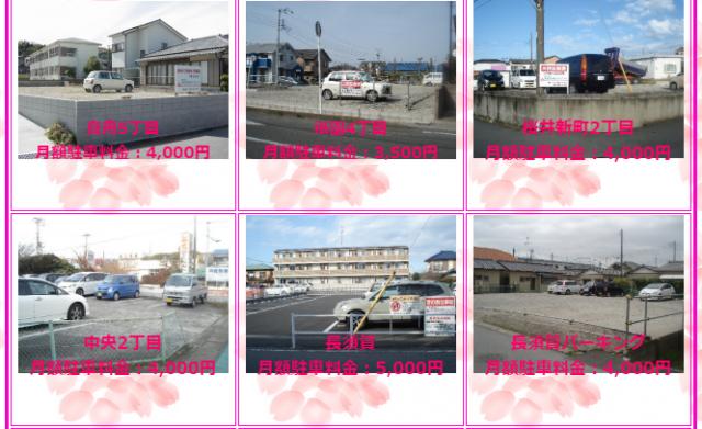 木更津市の月極駐車場情報もございます