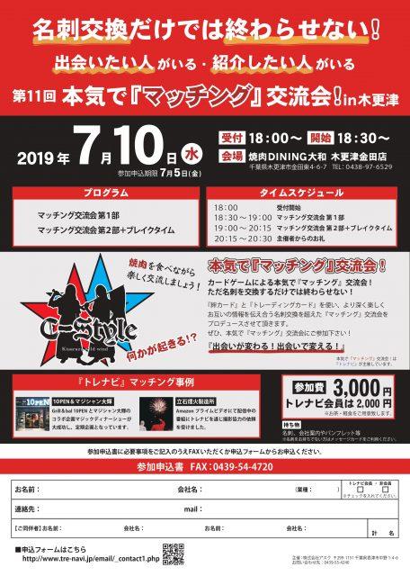 【7月10日(水)開催】第11回 本気で『マッチング』交流会