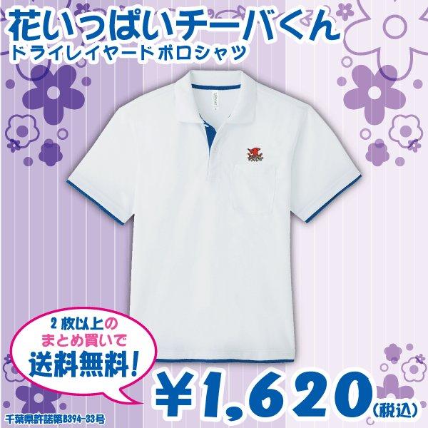 チーバくんのワンポイントデザインがかわいいポロシャツ